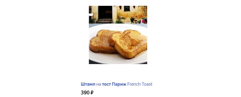 Штамп на тост «Париж»
