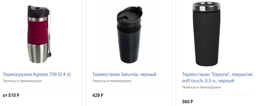 Термостакан (или термокружка)