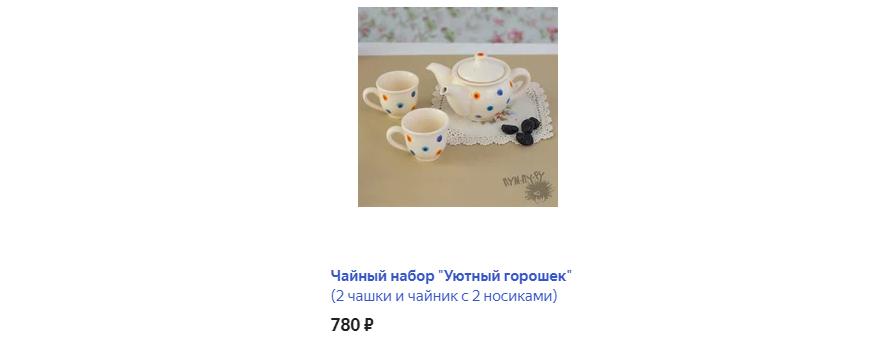 Чайный набор «Уютный горошек»