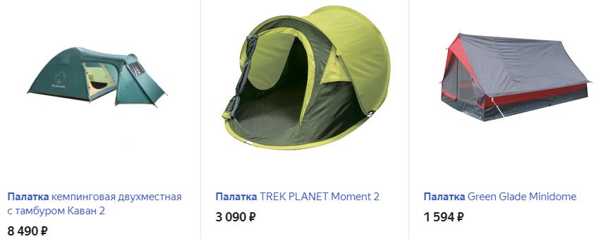 Палатка для двоих