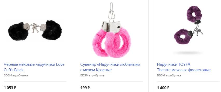 Меховые наручники для влюбленных