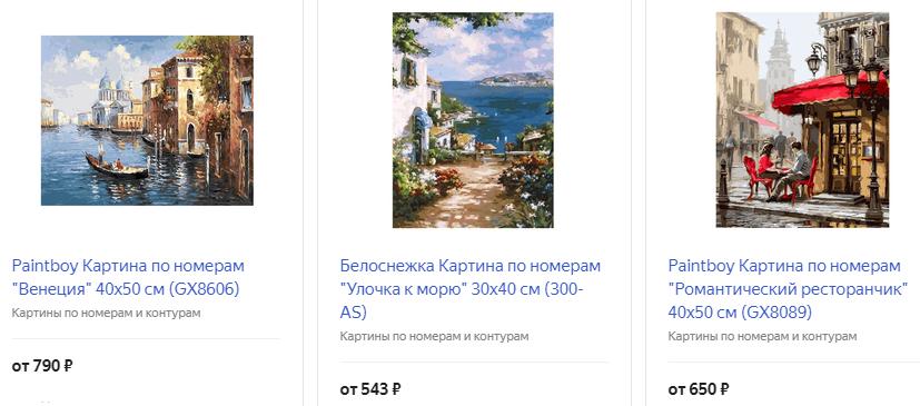 Картина по номерам