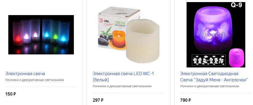 Неиссякаемая свеча