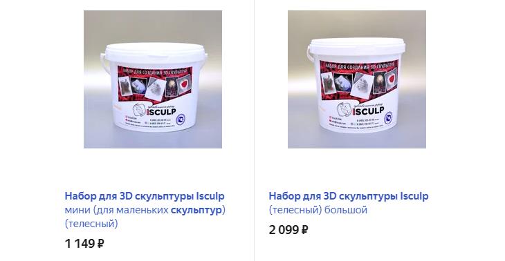 Набор для 3D-скульптуры «Isculp»