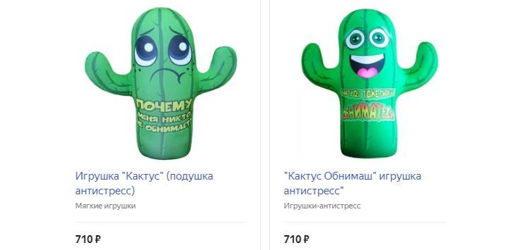 «Кактус Обнимаш» игрушка-антистресс