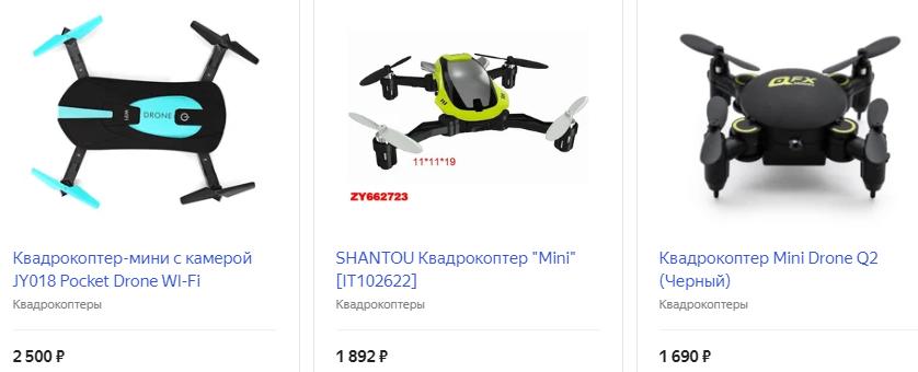 Мини-квадрокоптер