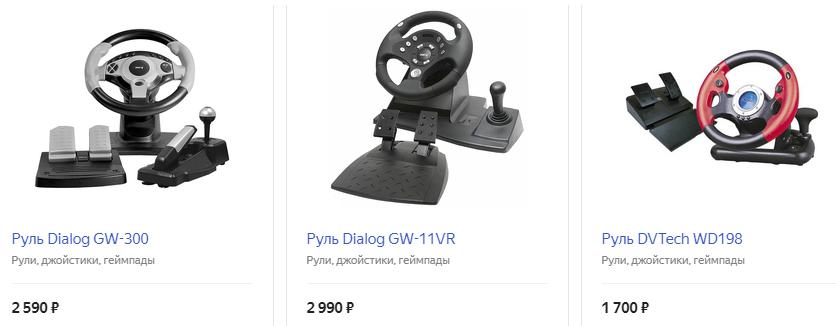 Руль с педалями и коробкой передач для компьютерных игр