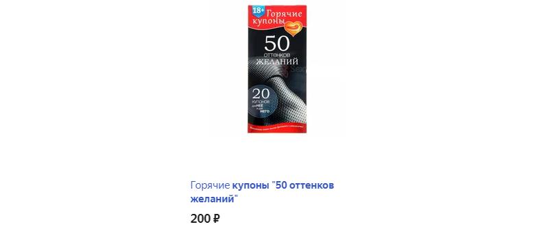 Любовные купоны «50 оттенков желаний»