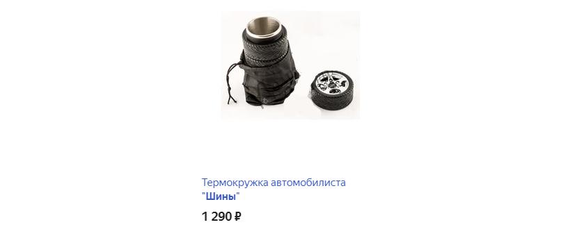 Термос «Шины»