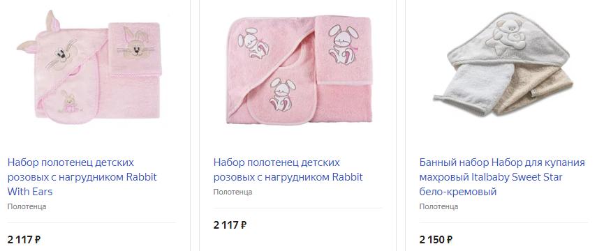 Набор полотенец для новорожденного после купания