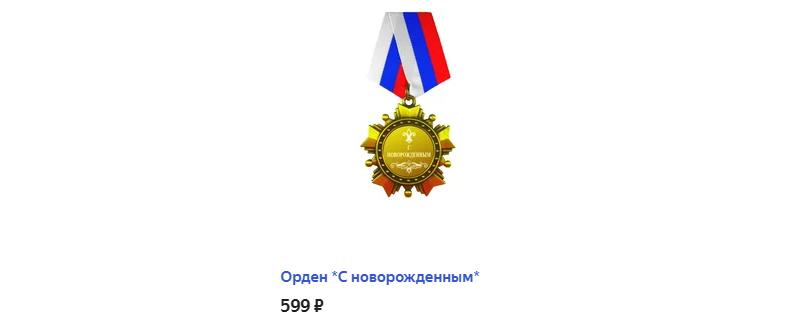 """Орден """"С новорожденным"""""""
