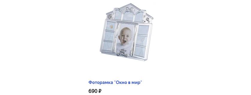 """Фоторамка """"Окно в мир"""""""