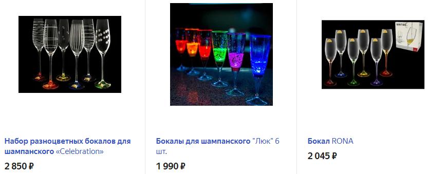 Набор разноцветных бокалов для шампанского