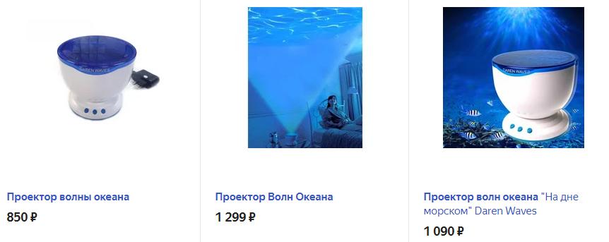Акустический проектор волн океана «Голубая лагуна»