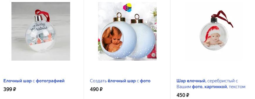 Елочный шар с фотографией