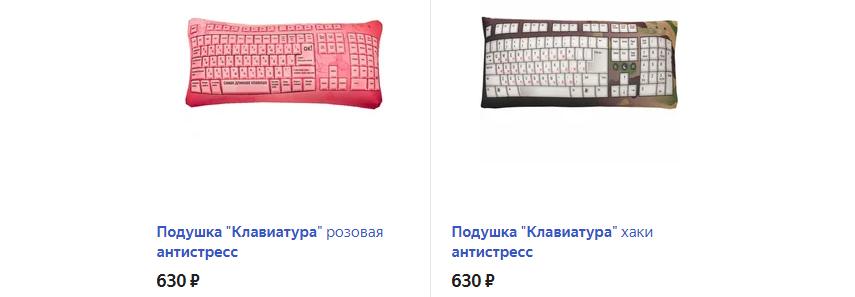 Подушка антистресс «Клавиатура»