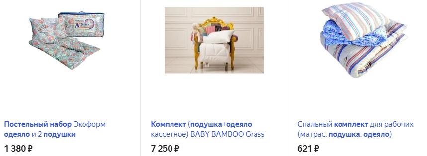 Набор - одеяло с подушками