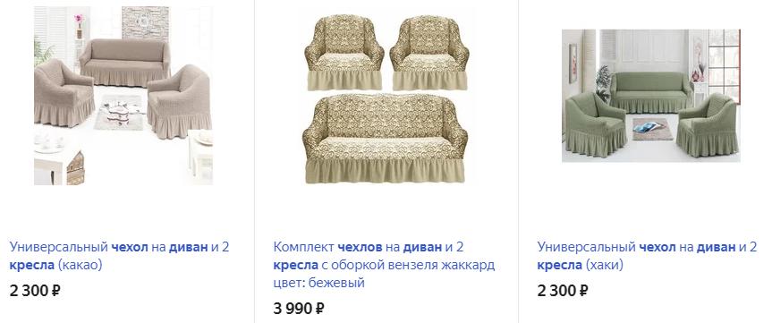 Чехлы на кресло и диван