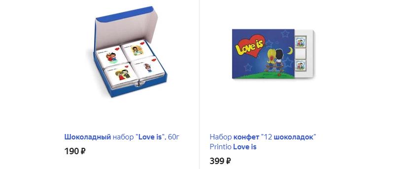 Шоколадки «Love is…»