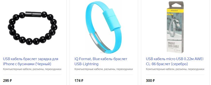 USB кабель-браслет
