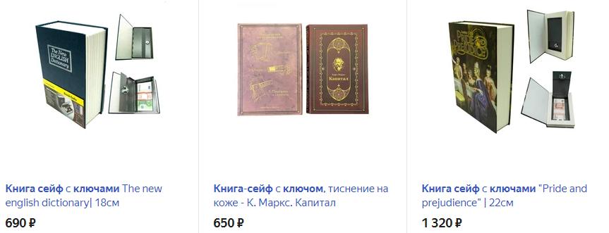 Книга-сейф с ключами