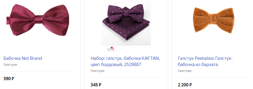Стильный галстук-бабочка