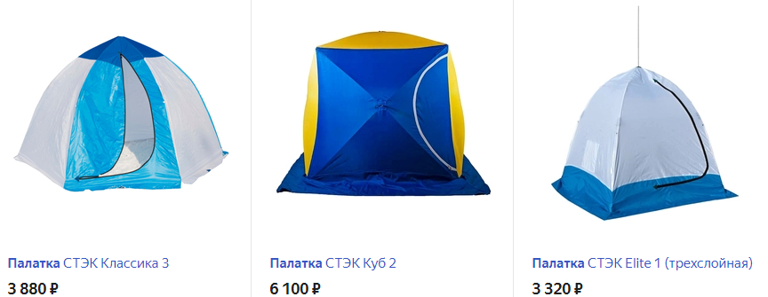 Зимняя палатка для рыбалки