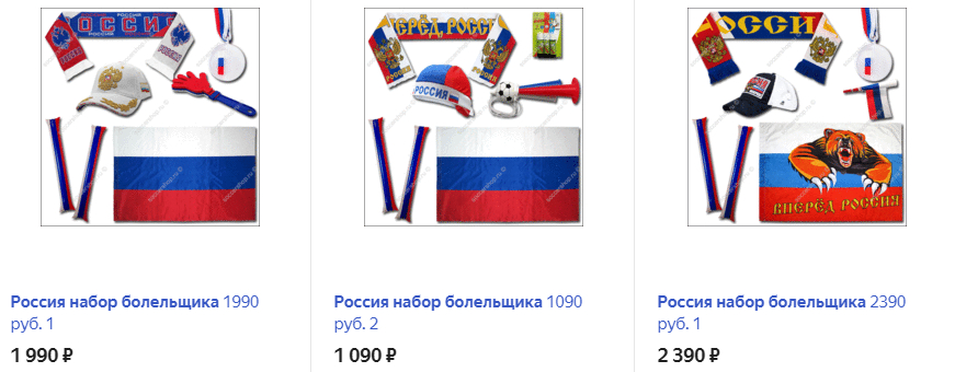 Набор атрибутики для болельщика «Россия» триколор