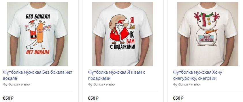 Новогодняя прикольная футболка