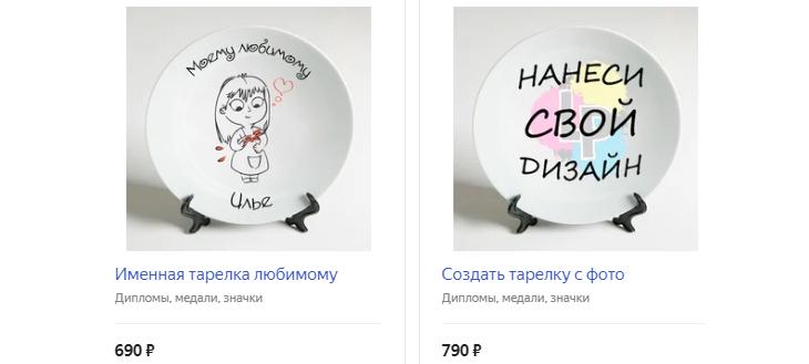 Именная тарелка с фото