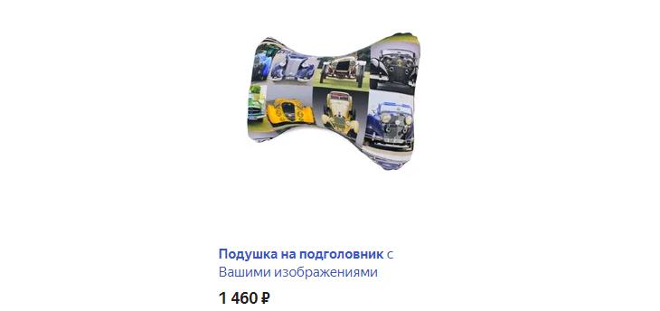 Фото-подушка на подголовник авто