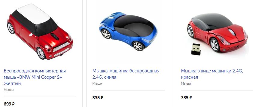 Беспроводная компьютерная мышь в виде машины