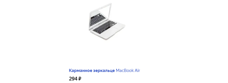 Карманное зеркальце в виде ноутбука
