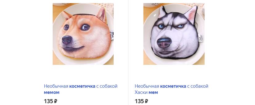 Косметичка «Собака-мем»