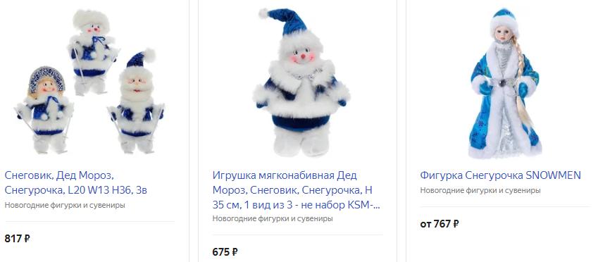 Фигурки Деда Мороза и Снегурочки