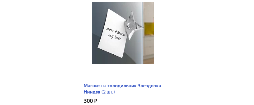 Магнит на холодильник «Звездочка ниндзя»