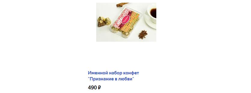 Именной набор конфет «Признание в любви»