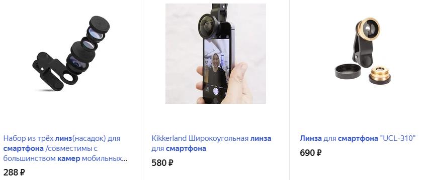 Линза на камеру смартфона