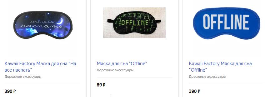 Маска для сна «Offline»