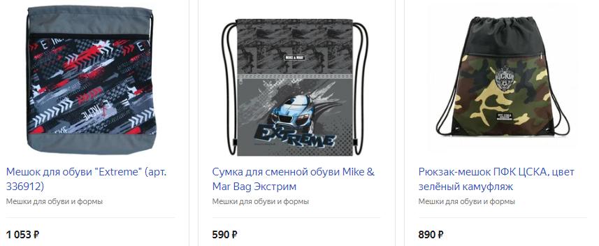 Мешок-рюкзак с сеткой