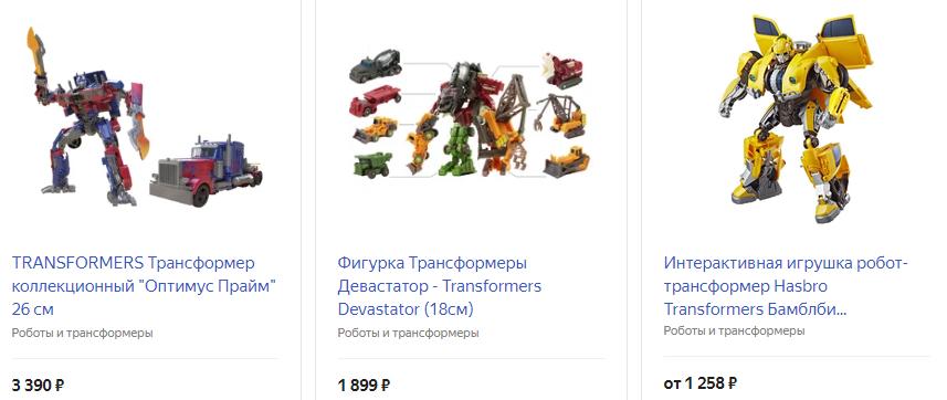 Игрушка-трансформер