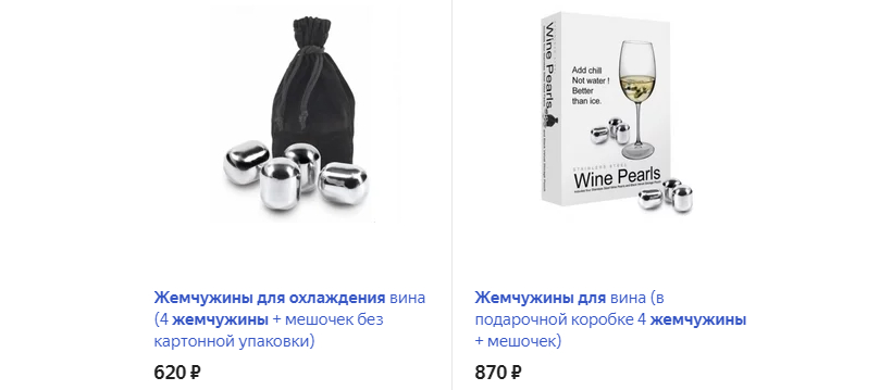 Охлаждающие жемчужины для напитков