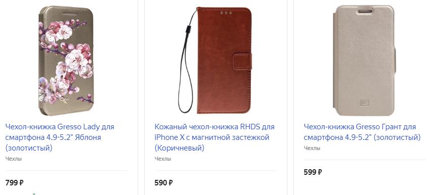 Кожаный чехол-книжка для смартфона