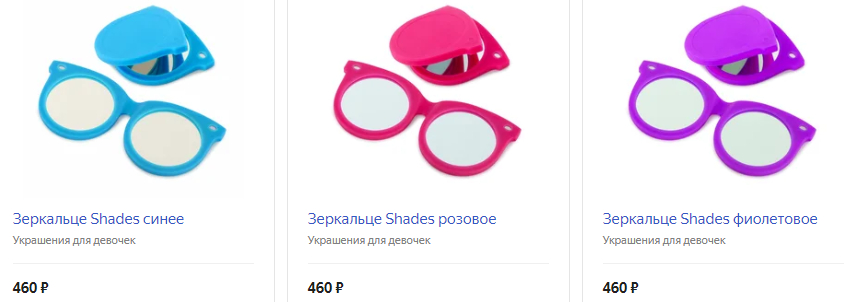 Зеркальце-очки