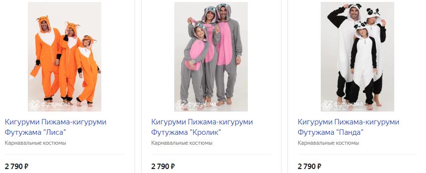 Пижама «Кигуруми»