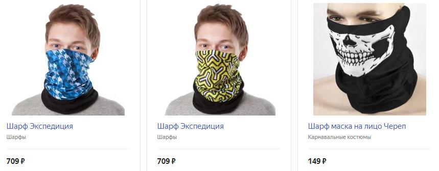 Шарф-маска прикольная