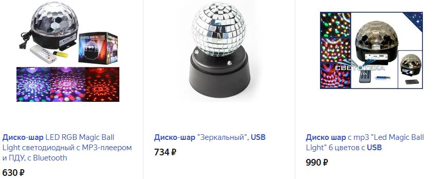 Диско шар USB
