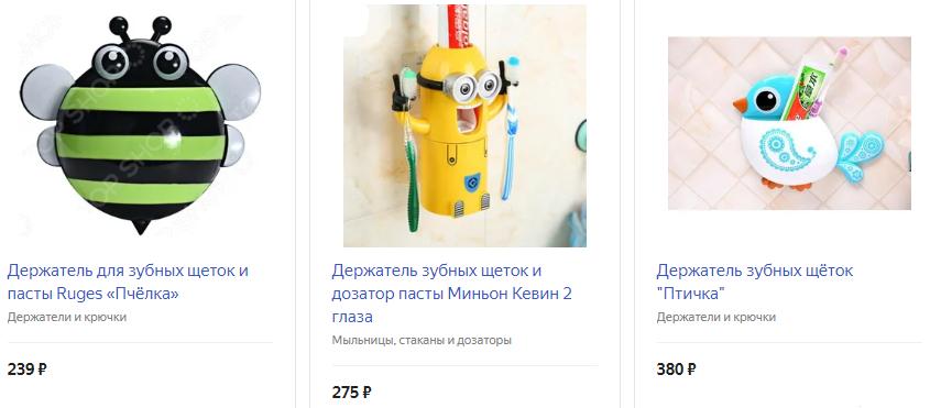 Держатель зубных щеток и пасты в виде игрушки