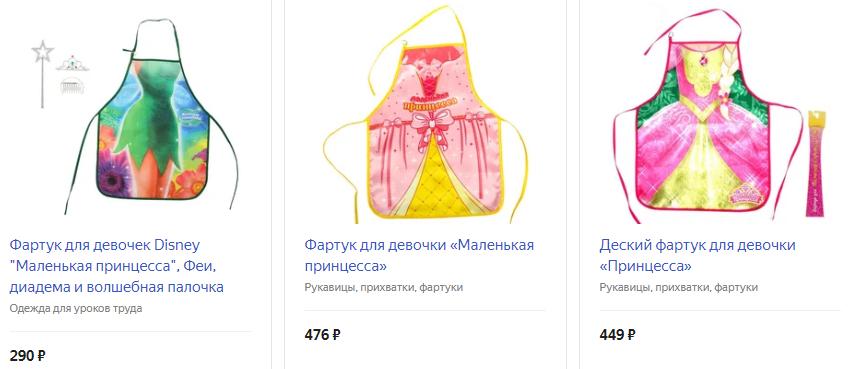 Детский фартук «Маленькая принцесса»