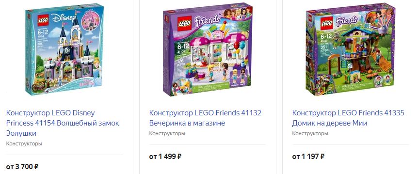Набор «Лего» для девочек